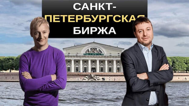 """""""Совкомбиржа"""" Хотимских"""