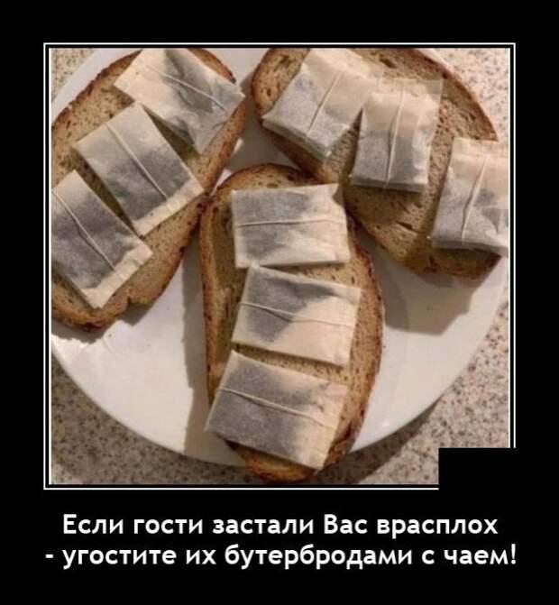Демотиватор про бутерброды