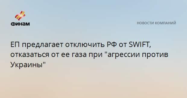 """ЕП предлагает отключить РФ от SWIFT, отказаться от ее газа при """"агрессии против Украины"""""""