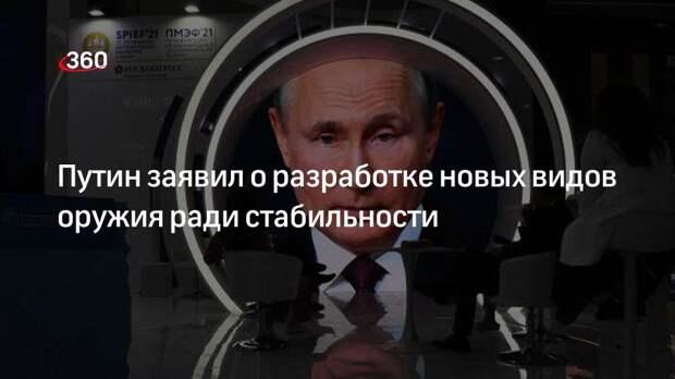 Путин заявил о разработке новых видов оружия ради стабильности