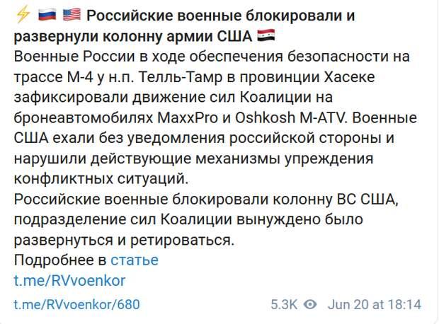 Русский патруль развернул четыре американских броневика в Сирии