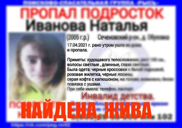 15-летняя девочка найдена в Нижнем Новгороде