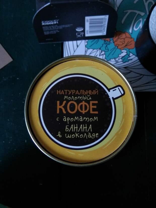 Кофе со вкусом банана в шоколаде.