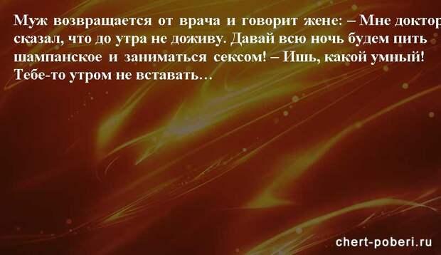 Самые смешные анекдоты ежедневная подборка chert-poberi-anekdoty-chert-poberi-anekdoty-47150303112020-16 картинка chert-poberi-anekdoty-47150303112020-16