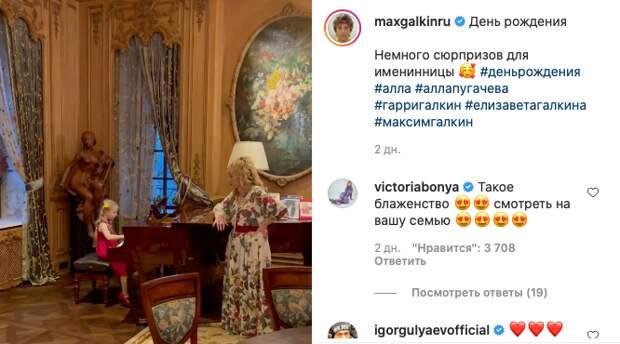 Алле Пугачёвой — 72: как Примадонну поздравила семья