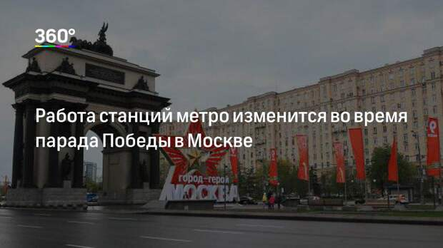 Работа станций метро изменится во время парада Победы в Москве