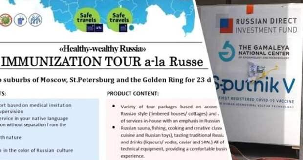 Из страны с бушующим новым штаммом коронавируса готовятся туры в Москву и Санкт-Петербург за прививкой