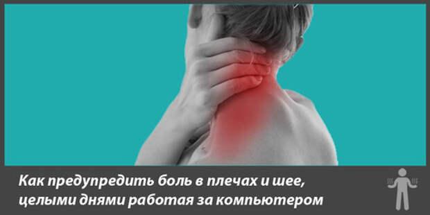 Как Предупредить Боль В Плечах И Шее, Целыми Днями Работая За Компьютером