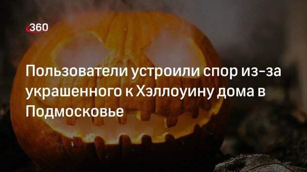 Пользователи устроили спор из-за украшенного к Хэллоуину дома в Подмосковье