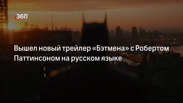 На презентации DC FanDome 2021 представлен новый трейлер «Бэтмена» с Робертом Паттинсоном
