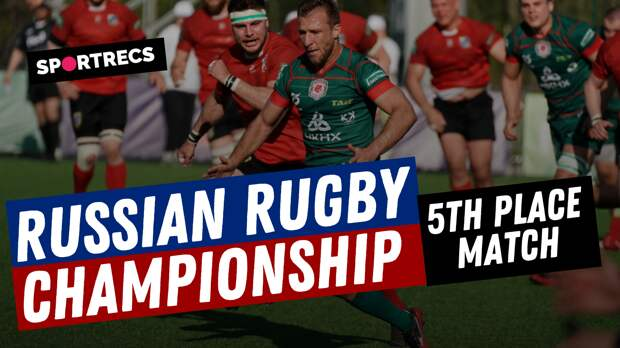 Russian rugby championship. 5th place match