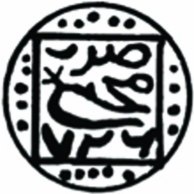 Обзор чекана золотоордынского монетного двора Мохши