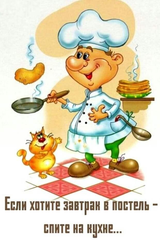 Возможно, это изображение в мультипликационном стиле (текст «לום 3ย если хотите завтрак в постель- спите на кухне...»)