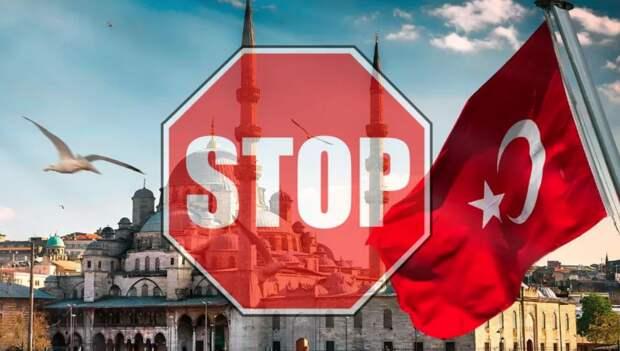 Запрет Турции приведет к миллиардным потерям