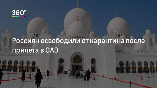 Россиян освободили от карантина после прилета в ОАЭ