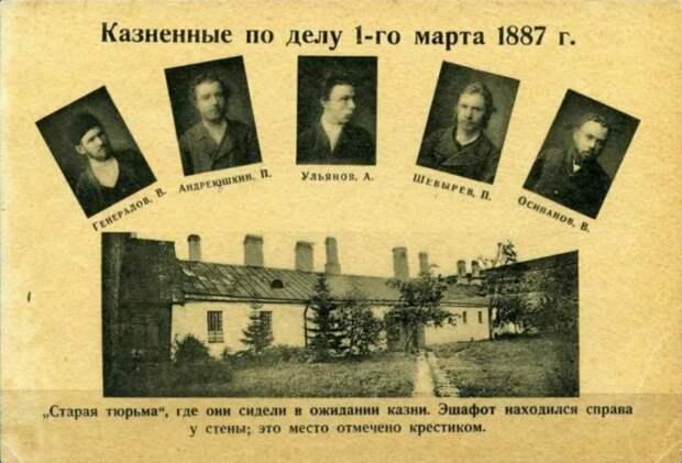 За что Александр III казнил брата Ленина