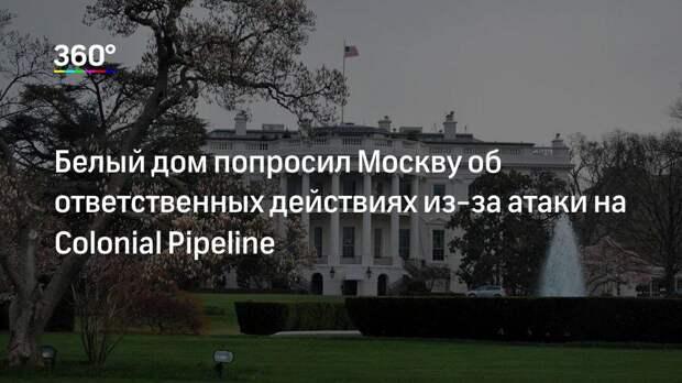 Белый дом попросил Москву об ответственных действиях из-за атаки на Colonial Pipeline