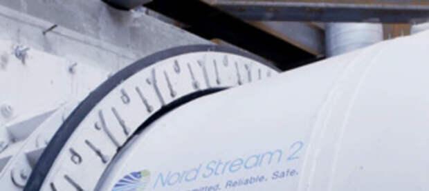 В США спрогнозировали последствия запуска «Северного потока – 2» для Украины