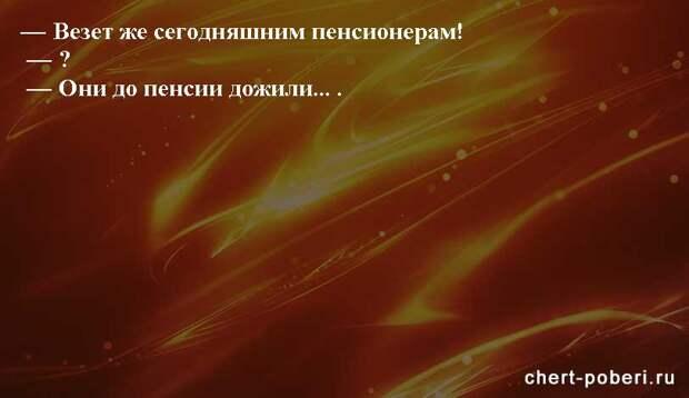 Самые смешные анекдоты ежедневная подборка chert-poberi-anekdoty-chert-poberi-anekdoty-15540603092020-2 картинка chert-poberi-anekdoty-15540603092020-2