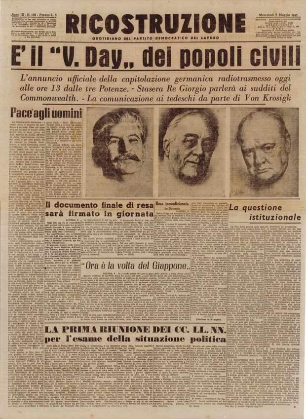 Этот день будут помнить в веках: о чем писали западные и советские СМИ в мае 1945 года