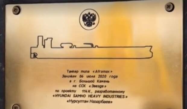 Танкер «Нурсултан Назарбаев» заложен на«Звезде»