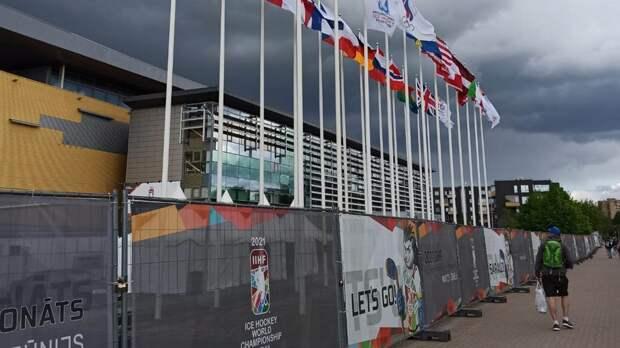 Власти Латвии разрешили болельщикам присутствовать на матчах чемпионата мира