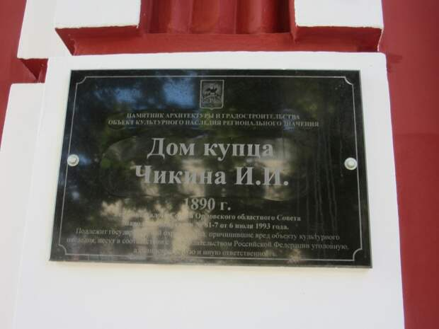 Орёл. Церковь Смоленской иконы Божией Матери