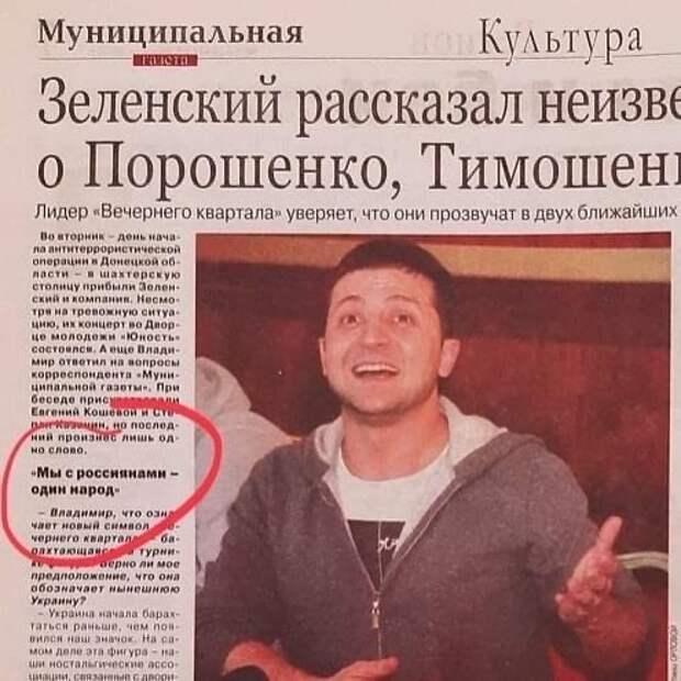 """""""Мы с россиянами - один народ"""" - Зеленский"""
