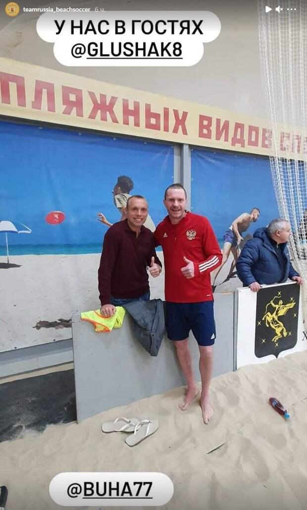 Глушаков посетил тренировку сборной России по пляжному футболу: видео