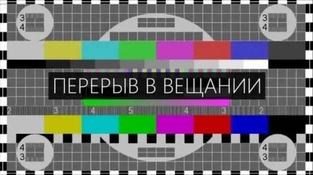 О перерывах в трансляции телерадиопрограмм на РТПС