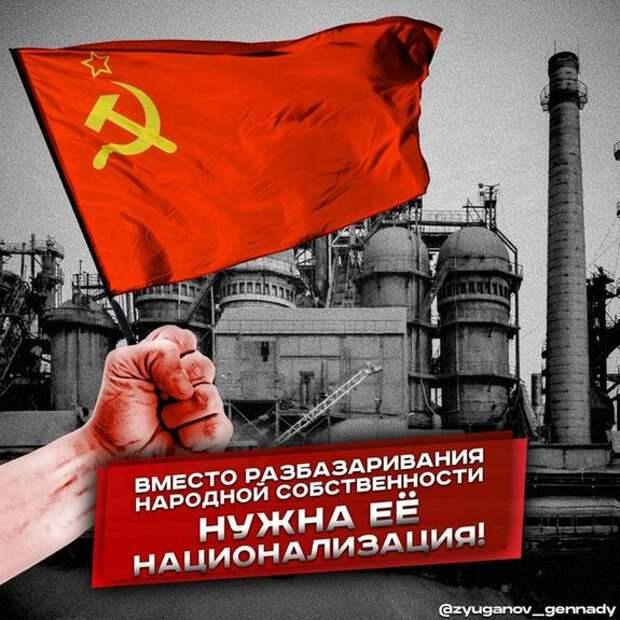 Зюганов назвал Кудрина и Чубайса «вредителями»