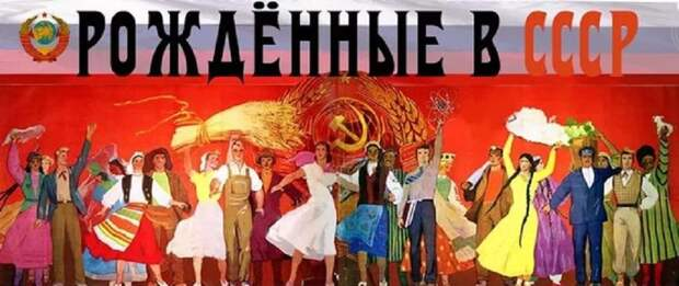 Правда о жизни Советского народа в Советском Союзе... стране СССР