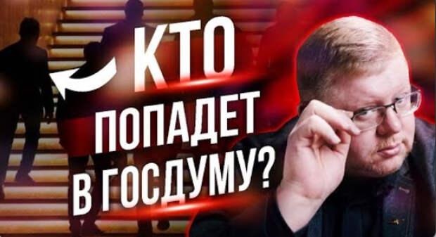 Кто попадет в Госдуму? /// Правдоруб