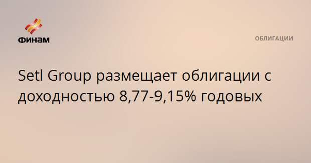 Setl Group размещает облигации с доходностью 8,77-9,15% годовых