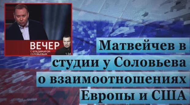 Матвейчев в студии у Соловьева о взаимоотношениях Европы и США