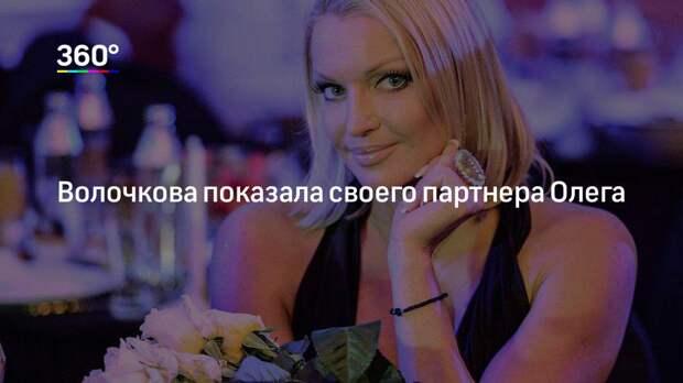 Волочкова показала своего партнера Олега