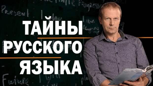 Как язык отражает глубинные связи народов. Дмитрий Петров