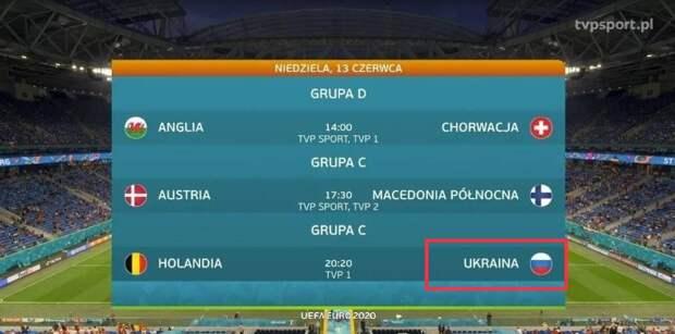 Украинцы разглядели «пророчество» в казусе с флагом РФ для сборной на Евро-2020
