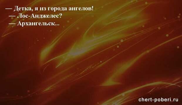 Самые смешные анекдоты ежедневная подборка chert-poberi-anekdoty-chert-poberi-anekdoty-33310623082020-13 картинка chert-poberi-anekdoty-33310623082020-13
