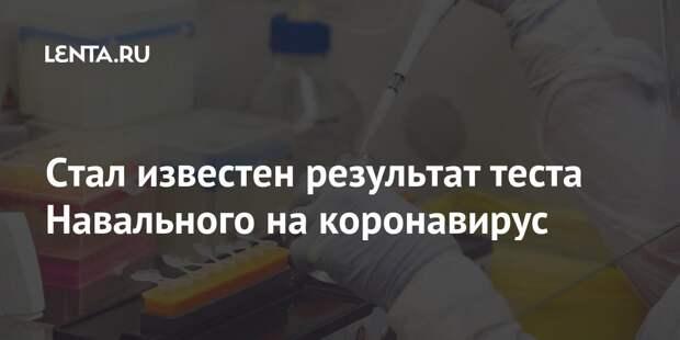 Стал известен результат теста Навального на коронавирус