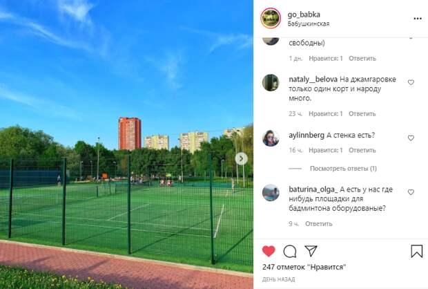 Фото дня: теннисный корт в парке «Яуза»