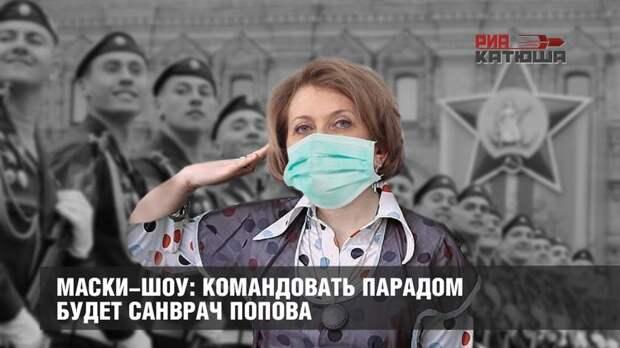 Маски-шоу: командовать парадом будет санврач Попова