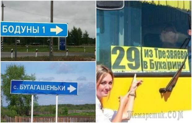 Географические объекты России, названия которых заставят кататься от смеха