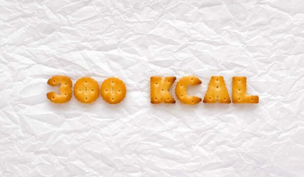 300 ккал —это много или мало? Продукты и как сжечь упражнениями