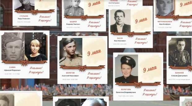 Более 35 тысяч человек наблюдают за онлайн-шествием «Бессмертного полка»