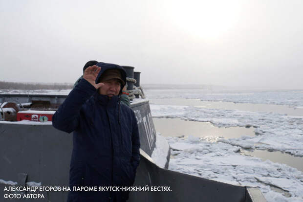 Алексанр Егоров на пароме Якутск-Нижний Бестях