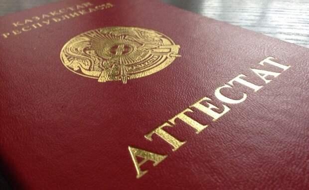 Сборы денег на заполнение школьного аттестата возмутили родителей в Уральске