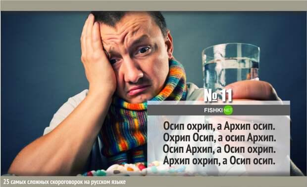 25 самых сложных скороговорок на русском языке интересное, русский язык, скороговорки