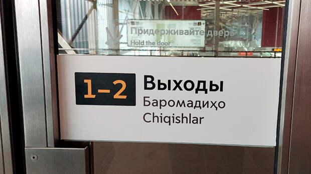 Таджики не могут выучить русский? Заставим русских учить таджикский