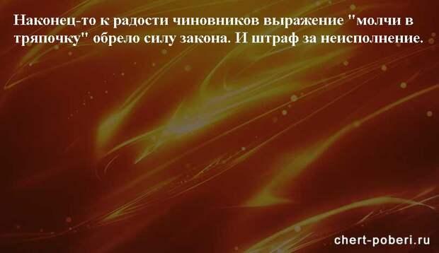 Самые смешные анекдоты ежедневная подборка chert-poberi-anekdoty-chert-poberi-anekdoty-41030424072020-20 картинка chert-poberi-anekdoty-41030424072020-20